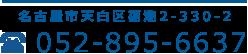 愛知県名古屋市天白区福地2-330-2 052-895-6637